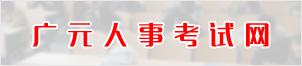 广元人事考试网网址:http://gypta.e21cn.com